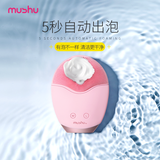 Mushu -  Automatic Foaming Cleanser Deep Cleaning Blackhead Remover Electric Facial Cleansing brush