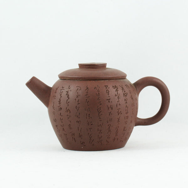 "Antique Yixing 19th Century  Zini ""JuLun Zhu"" (巨輪珠) Shape Chinese Teapot With Buddhist Heart Sutra"