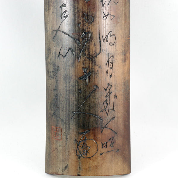 Vintage Bamboo Tea Scoop With Hand-Carved Chinese Poem