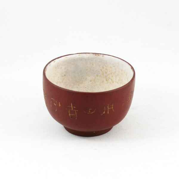 Antique Early 20th Century Yixing Clay Neizi Waihong Glazed Tea Cup