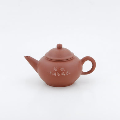 "Yixing 1980's Hongni ""Shui Pin"" ""Please Drink Chinese Oolong Tea""  Chinese Teapot"