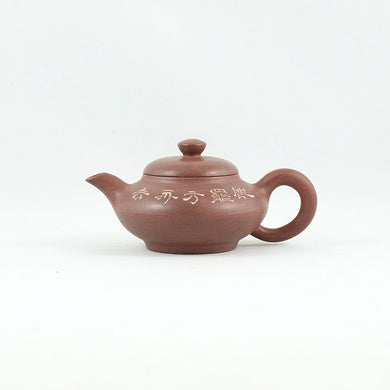 Yixing 1980's Hehuan Shape Miniature Chinese Teapot