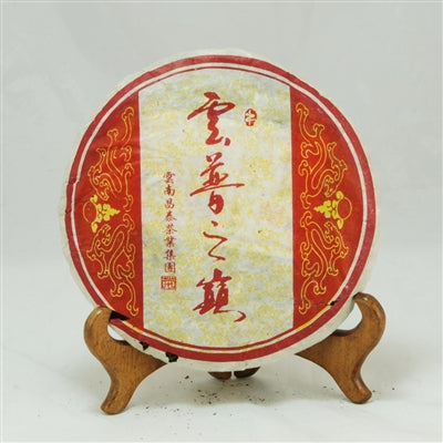 Pu-Erh Tea Cake, Peak Of The Cloud (380 g), Chang Tai Tea Factory, Year 2005 (Green/Sheng)