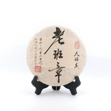 2013, 100% Lao Ban Zhang (老班章) Pu-Erh Tea Cake, Collector Edition, (Raw/Sheng)