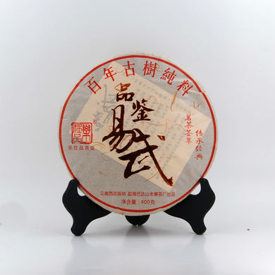 2013 Yiwu Mountain Pu-Erh Tea Cake (Raw/Sheng)