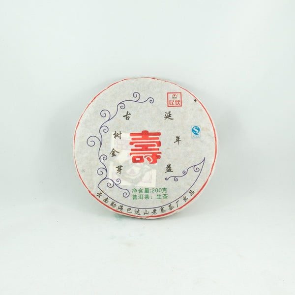 2015 ShouYuanXi, Longevity, Happiness, and Fate, Pu-Erh Tea Cake (Raw/Sheng)