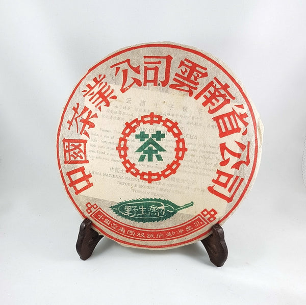 1998 Wild Arbor Tree Pu-Erh Tea Cake (Raw/Sheng)