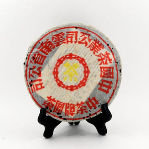 1990's Da Huang Yin (Yellow Mark) Iron Mold Pu-erh Tea Cake (Raw/Sheng)