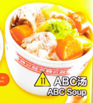 (No.11) ABC Soup