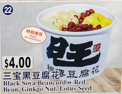 No.22 Black Soya Beancurd with Red Bean, Ginkgo Nut, Lotus Seed
