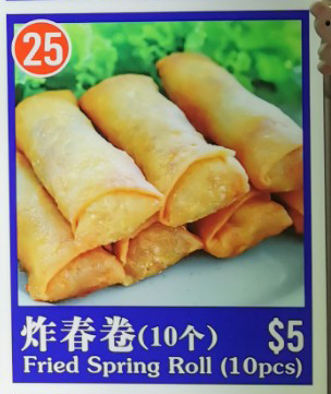 Fried Spring Roll (10 pieces)