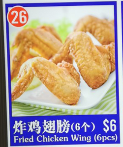 Fried Chicken Wing (6 Pieces)