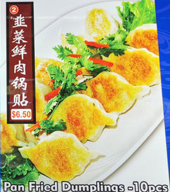 (No.2) Pan Fried Dumplings (10pcs)