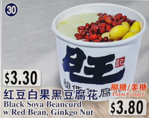 No.30 Black Soya Beancurd with Red Bean, Ginkgo Nut