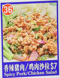 Spicy Pork Salad