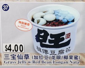 No.37 Grass Jelly with Red Bean,Longan,Nata