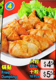 (No.4) Fried Dumpling
