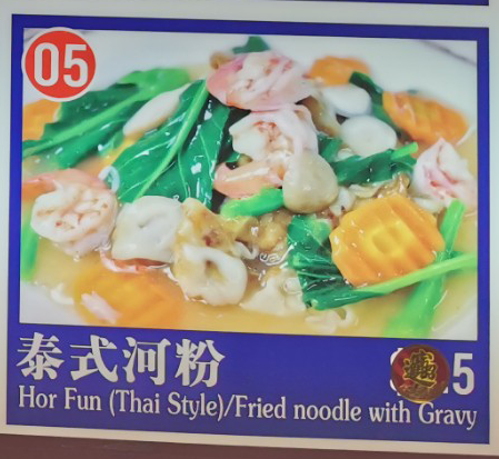 Hor Fun (Thai Style) with Gravy