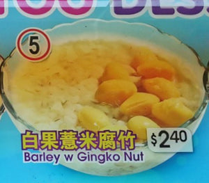 (No.5) Barley with Gingko Nut (Hot)