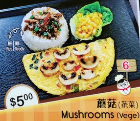(No.6) Mushrooms (Vege)