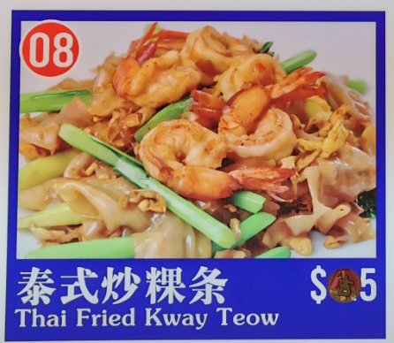 Thai Fried Kway Teow