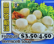(No.8) Fishball Vermicelli Soup (Large)