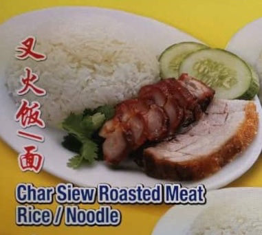 Char Siew / Roasted Pork with Rice