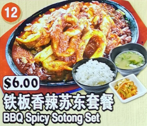 BBQ Spicy Sotong Set
