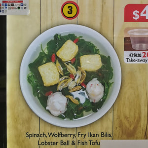 Spinach, Wolfberry, Fry Ikan Bilis, Lobster Ball & Fish Tofu