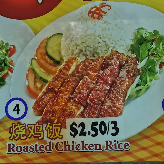 Roasted Chicken Rice