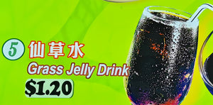 Grass Jelly Drink