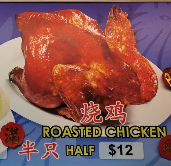 Roasted Chicken (Half / Whole)