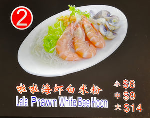 No.2 Lala Prawn White Bee Hoon