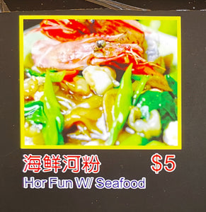 Hor Fun with Seafood