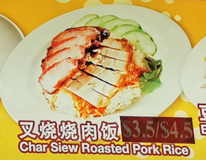 Char Siew Roasted Pork Rice