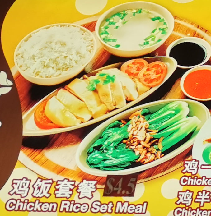 Chicken Rice Set Meal