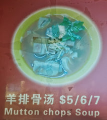 Mutton Chops Soup (Large)