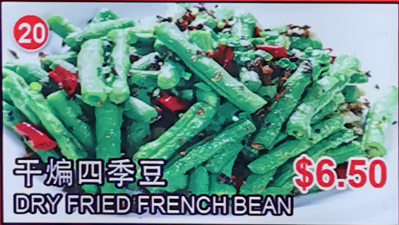 Dry Fried French Bean