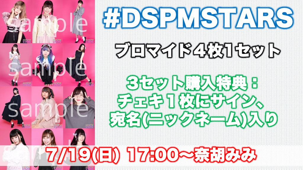 #DSPMSTARS / 清野宮あんな 17:00〜 5セット 7/19(日) ※電話企画あり