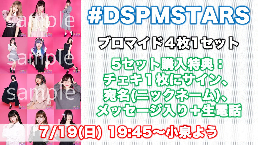 #DSPMSTARS / 小泉よう 19:45〜 5セット 7/19(日) ※電話企画あり