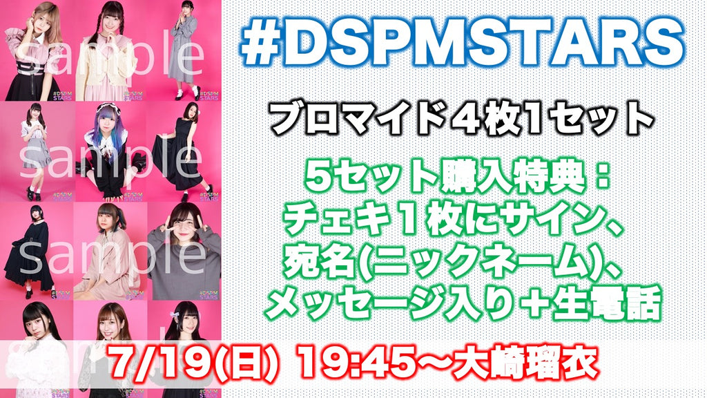 #DSPMSTARS / 大崎瑠衣 19:45〜 5セット 7/19(日) ※電話企画あり