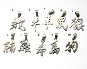 Chinese Zodiac Character Charms