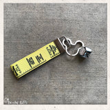 Disney Mary Poppins Practically Perfect Measuring Tape Key Fob