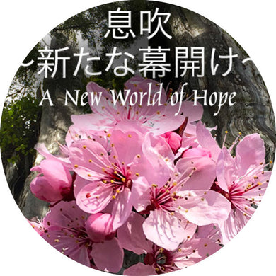 A New World of Hope