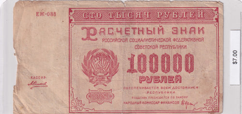 1921 - Russia - 100,000 Roubles