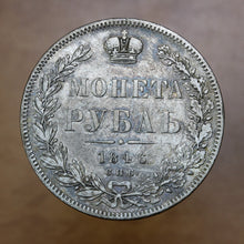 Load image into Gallery viewer, (1846) - Russia - 1 Rouble