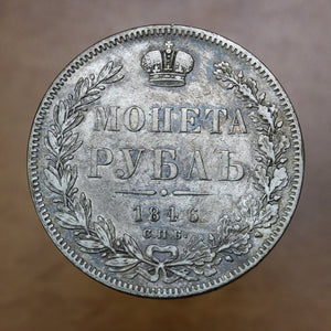 1846 - Russia - 1 Rouble