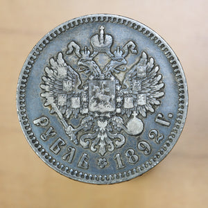 1892 - Russia - 1 Rouble
