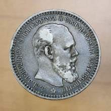 Load image into Gallery viewer, 1892 - Russia - 1 Rouble