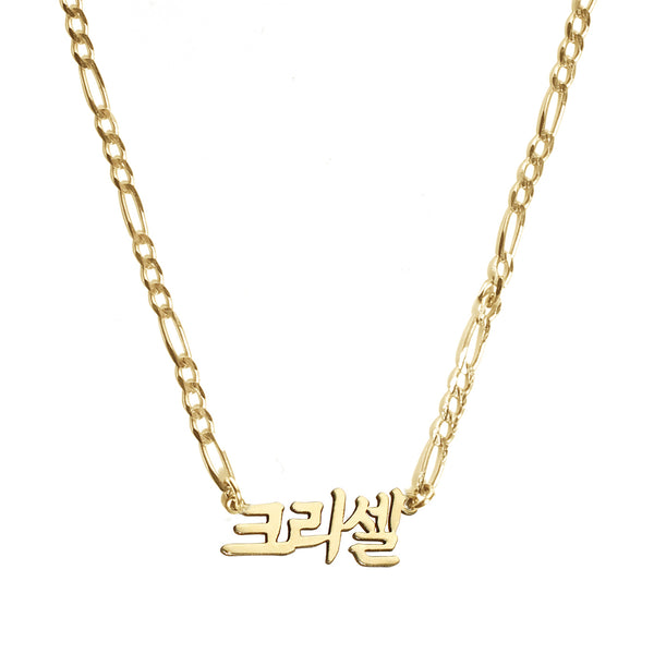 KOREAN NAMETAG NECKLACE
